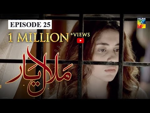 Malaal E Yaar Episode 25 HUM TV Drama 31 October 2019