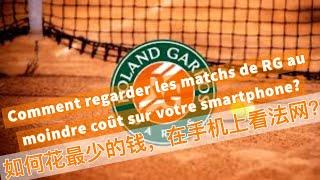 如何花最少的钱,在手机上看法国网球公开赛的直播呢?| #罗兰加洛斯2020, #法国网球公开赛, #四大满贯,