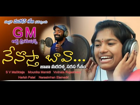 Nenostha Bava Folk Song || Latest Telugu Folk Song 2019 || Mallikteja Songs