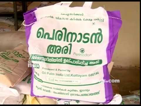 Perinad brand rice in Market | പെരിനാട് ബ്രാന്ഡ് അരി വിപണയില്