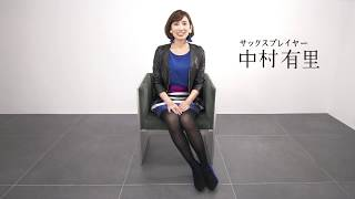 SABRINA 2018AW 中村有里 INTERVIEW MOVIE  |  GUNZE