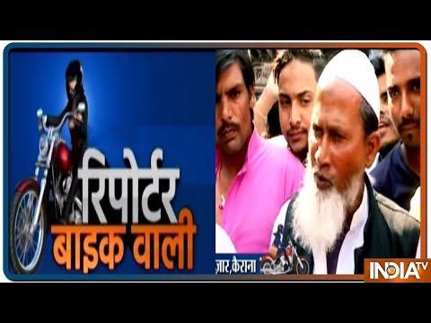 Lok Sabha Election 2019: Reporter Bike Wali gauges mood of voters in Kairana, UP