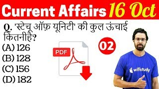 5:00 AM - Current Affairs Questions 16 Oct 2018 | UPSC, SSC, RBI, SBI, IBPS, Railway, KVS, Police