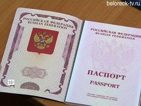 Россияне могут иметь два загранпаспорта