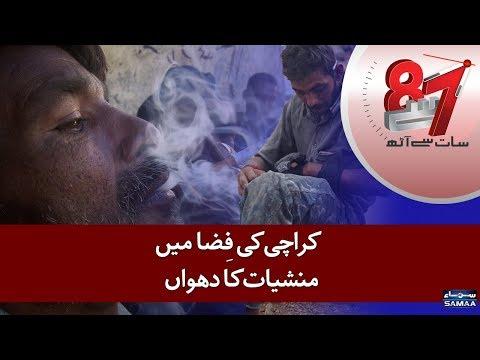 Karachi ki fiza mein manshiyaat ka dhuwan | Kiran Naz | DIG Amir Farooqi | 7 se 8 | Oct 30, 2018