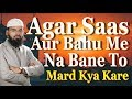 Agar Saas Aur Bahu Me Na Bane To Mard Kya Kare By Adv. Faiz Syed