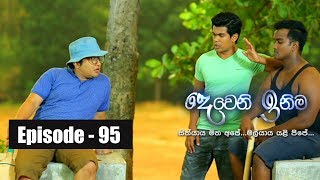 Deweni Inima - Episode 95 16th June 2017 Thumbnail