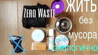 Zero Waste. Минимализм во благо. Как легко начать свой 'зеленый' путь. Часть 2. Действия.