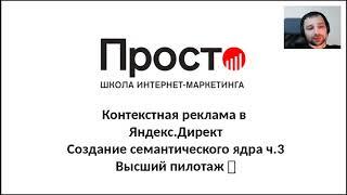 Слив! Платное обучение продажам через Яндекс Директ - 6 занятие