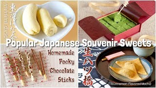 I Re-Created Popular Japanese Souvenir Sweets (Omiyage) | OCHIKERON | Create Eat Happy :)