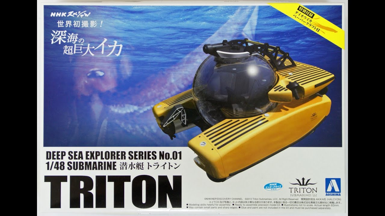 Aoshima Triton Submarine Kit Review @ SMKR