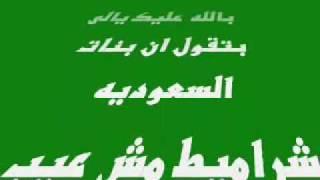 شراميط السعوديه