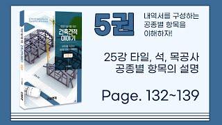 025 공종별 아이템의 설명타일, 석, 목 3