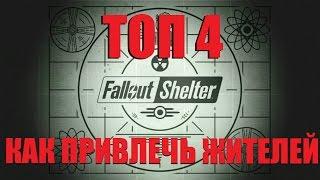 ТОП 4 как привлечь жителей в Fallout Shelter