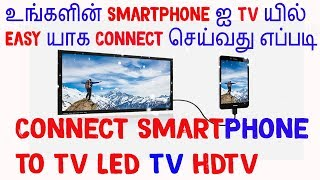 How to Connect Android Phone to TV Easy  No wifi  In Tamil[MHL]