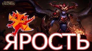 ШИВАНА МИД l Неудержимая Женщина-Дракон! League of Legends