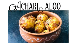 Punjabi Achari Aloo recipe | how to make achari aloo | kajal's kitchen