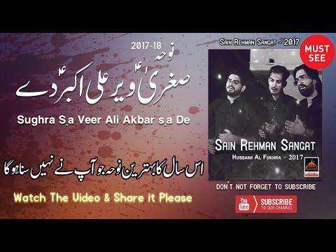 Noha - Sughra (sa) Veer Ali Akbar - Sain Rehman Sangat - 2017 thumbnail