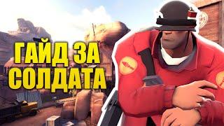 ГАЙД ЗА СОЛДАТА | Team Fortress 2 (AUSTISTIC EDITION)