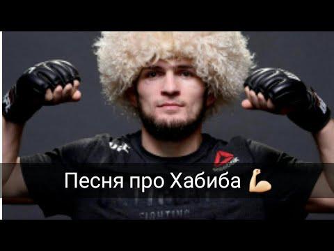 Азербайджанская песня про нашего чемпиона Хабиба