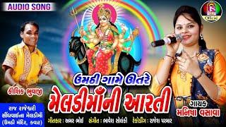 Meladimaa Ni Aarti (Umathi Game Utare) Manisha Vasava New Gujarati Song