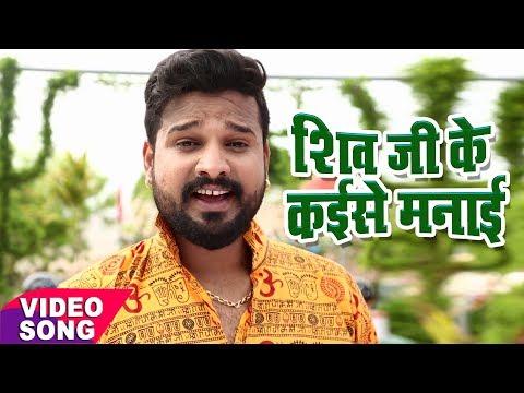 NEW BOL BAM Hit SONG 2017 - Ritesh Pandey - Shiv Ji Ke Kaise - Juliya Chalal Devghar - Kanwar Bhajan