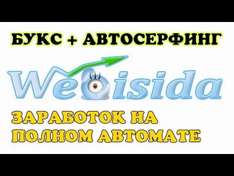 Webisida. Заработок на автосёрфинге, букс и раскрутка сайтов