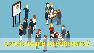 видео Какими бывают корпоративные мероприятия?