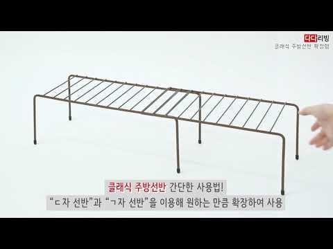 [다다리빙] 클래식 주방선반 확장형 간단한 사용방법