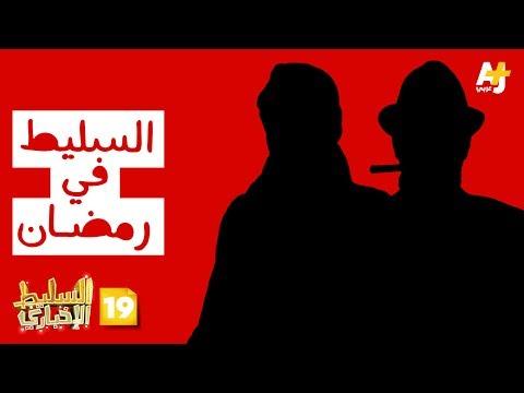 السليط الإخباري الموسم الثالث - الحلقة 19 - السليط في رمضان