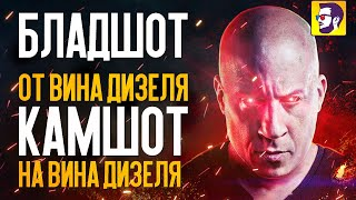 бладшот - ОБЗОР ФИЛЬМА