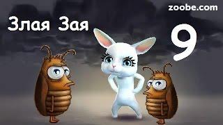 Zoobe Зайка: Зайкины тараканчики (⚗‿⚗), выпуск 9