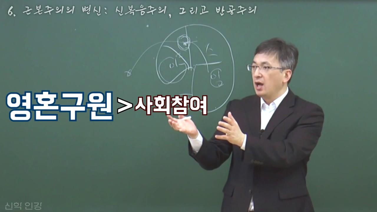 [신학인강]한국교회와 근본주의(배덕만)#06_근본주의의 변신: 신복음주의, 그리고 반공주의