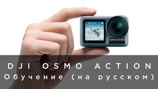 DJI OSMO Action - Обучение (на русском)