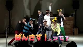 恵比チリDAN「ぱんきす!、って?」舞台告知SPOT