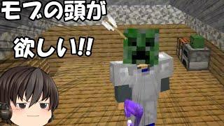 新世界を作り直せ!! Minecraft part16 「短編動画三本セット」