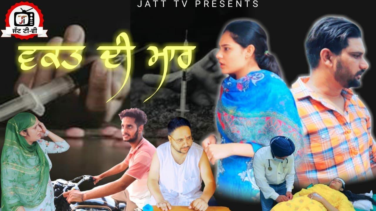 Waqt Di Mar  |  ਵਕਤ ਦੀ ਮਾਰ | Short Punjabi Movie | Jatt tv