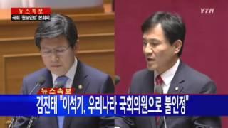 [체포동의안] 김진태·황교안 질의응답 / YTN
