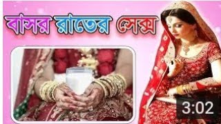 Download Video বাসর রাতের মিলন  Basor Rater Milon  Bangladeshi Sexual Tips  Health Tips Bangla  Repotar Nusrat Tips MP3 3GP MP4