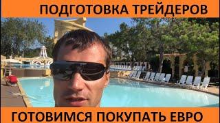 Смотреть видео Подготовка трейдеров к 10 сентября на московской бирже. Курс доллара, курс рубля, курс евро. онлайн