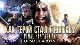 ДЛС ПРО ЗЛОДЕЯ, который добрый! ► Прохождение Final Fantasy 15 DLC Ardyn (ДЛС Ардин)