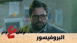 وطن ع وتر 2020 - البروفيسور - الحلقة الرابعة والعشرون 24
