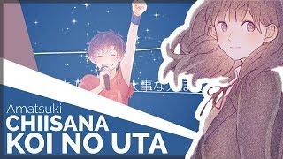 Chiisana Koi no Uta (English Cover)【Will Stetson】「小さな恋のうた」
