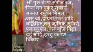 Karaoke Hanuman chalisa
