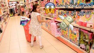 تحدي دقيقة واحدة خليت أختي الصغيرة تشتري أي شئ من محل الالعاب ! شوفوا كم طلع الحساب !!  💸 💸