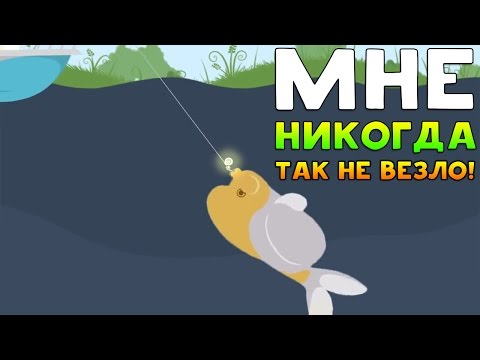 МНЕ НИКОГДА ТАК НЕ ВЕЗЛО! - Cat Goes Fishing
