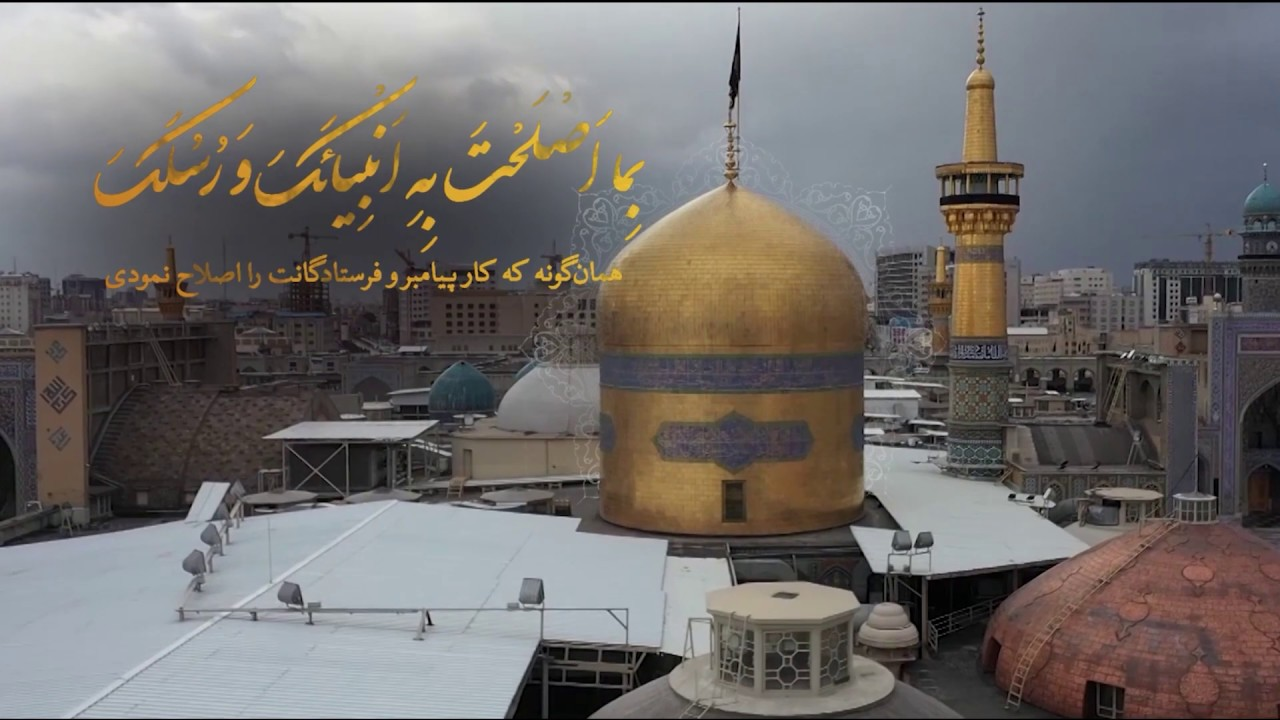 Download Allahumma Aslih (Dua Faraj) (FA SUB) - Ali Fani   دعای اللهم اصلح (دعای فرج)