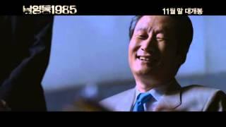 '남영동 1985' 티저 예고편 / National Security(Namyeong-dong 1985) teaser