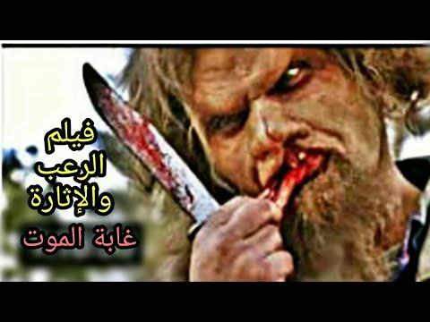 فيلم الرعب والإثارة غابة الموت motarjam