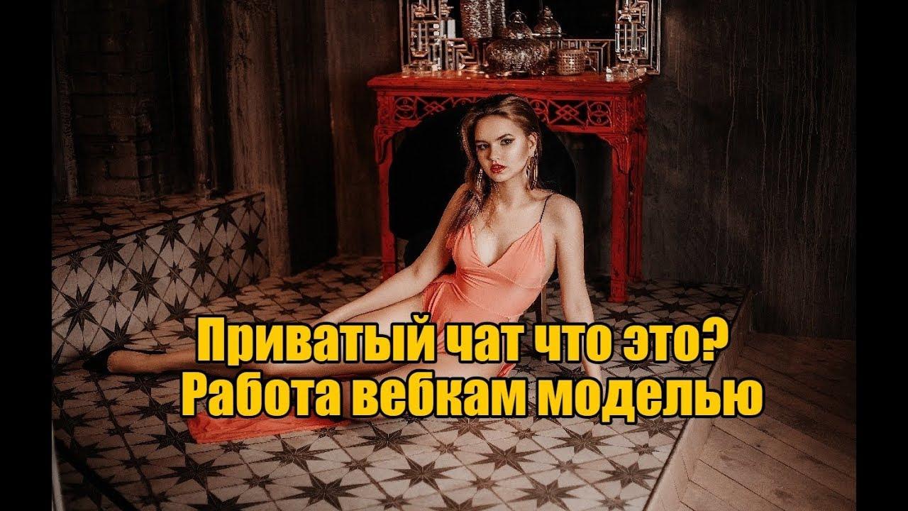 работа вебкам моделью россия